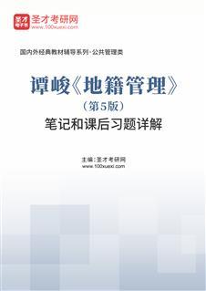 谭峻《地籍管理》(第5版)笔记和课后习题详解