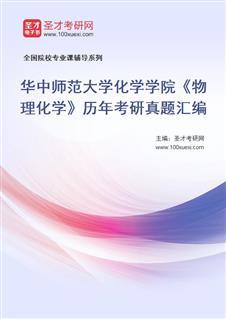 华中师范大学化学学院841物理化学历年考研真题汇编