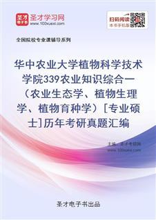 华中农业大学植物科学技术学院《339农业知识综合一》(农业生态学、植物生理学、植物育种学)[专业硕士]历年考研真题汇编