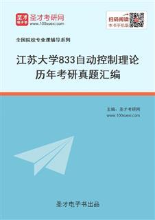 江苏大学《833自动控制理论》历年考研真题汇编