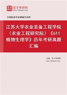 江苏大学农业装备工程学院(农业工程研究院)812植物生理学历年考研真题汇编