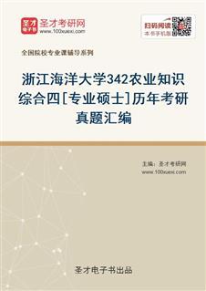 浙江海洋大学342农业知识综合四[专业硕士]历年考研真题汇编