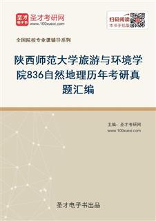 陕西师范大学旅游与环境学院836自然地理历年考研真题汇编