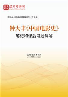 钟大丰《中国电影史》笔记和课后习题详解