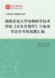 湖南农业大学动物科学技术学院《814水生生物学》与鱼类学历年考研真题汇编