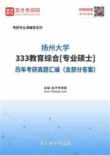 扬州大学《333教育综合》[专业硕士]历年考研真题汇编(含部分答案)