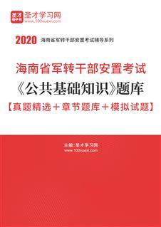 2020年海南省军转干部安置考试《公共基础知识》题库【真题精选+章节题库+模拟试题】