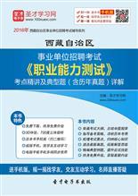 2017年西藏自治区事业单位招聘考试《职业能力测验》考点精讲及典型题(含历年真题)详解