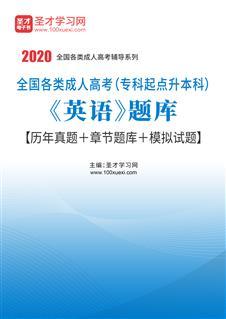 2020年成人高考专科起点升本科《英语》题库【历年真题+章节题库+模拟试题】