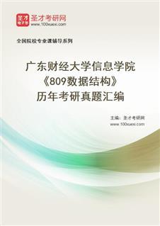 广东财经大学信息学院《809数据结构》[专业硕士]历年考研真题汇编