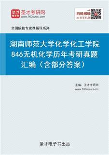 湖南师范大学化学化工学院《846无机化学》历年考研真题汇编(含部分答案)