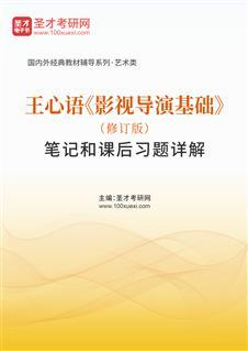 王心语《影视导演基础》(修订版)笔记和课后习题详解