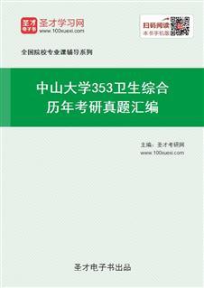 中山大学《353卫生综合》历年考研真题汇编
