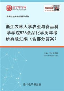 浙江农林大学农业与食品科学学院《826食品化学》历年考研真题汇编(含部分答案)