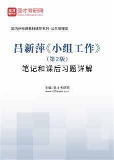 吕新萍《小组工作》(第2版)笔记和课后习题详解