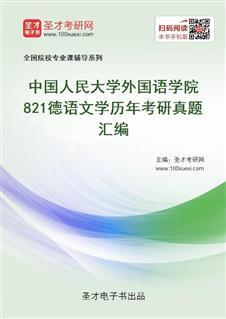 中国人民大学外国语学院《821德语文学》历年考研真题汇编