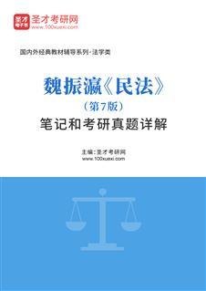 魏振瀛《民法》(第7版)笔记和考研真题详解