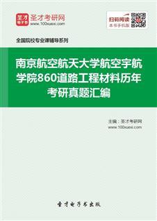 南京航空航天大学航空宇航学院860道路工程材料历年考研威廉希尔|体育投注汇编