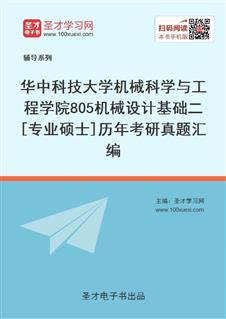 华中科技大学机械科学与工程学院805机械设计基础二[专业硕士]历年考研真题汇编