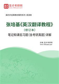张培基《英汉翻译教程》(修订本)笔记和课后习题(含考研真题)详解