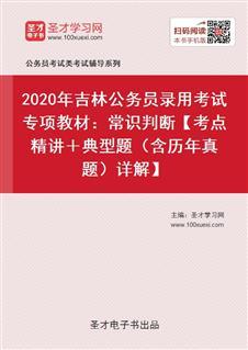 2020年吉林公务员录用考试专项教材:常识判断【考点精讲+典型题(含历年真题)详解】