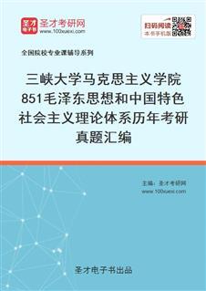 三峡大学马克思主义学院《851毛泽东思想和中国特色社会主义理论体系》历年考研真题汇编