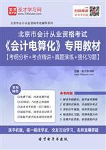 北京市会计从业资格考试《会计电算化》专用教材【考纲分析+考点精讲+真题演练+强化习题】