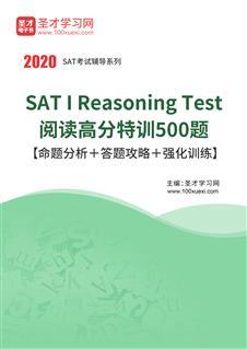2020年SAT I Reasoning Test阅读高分特训500题【命题分析+答题攻略+强化训练】