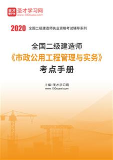 2020年二级建造师《市政公用工程管理与实务》考点手册