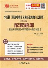李秀林《辩证唯物主义和历史唯物主义原理》(第5版)配套题库【名校考研真题+章节题库+模拟试题】