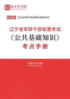2020年辽宁省军转干部安置考试《公共基础知识》考点手册