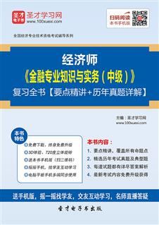经济师《金融专业知识与实务(中级)》复习全书【要点精讲+历年真题详解】