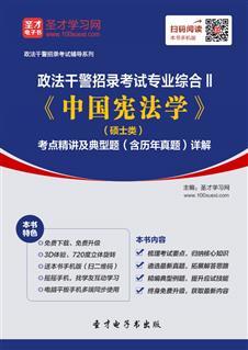 2017年政法干警招录考试专业综合Ⅱ《中国宪法学》(硕士类)考点精讲及典型题(含历年真题)详解