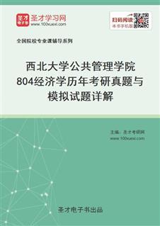 西北大学公共管理学院《804经济学》历年考研真题与模拟试题详解