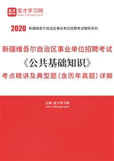 2020年新疆维吾尔自治区事业单位招聘考试《公共基础知识》考点精讲及典型题(含历年真题)详解