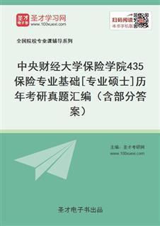 中央财经大学保险学院435保险专业基础[专业硕士]历年考研真题汇编(含部分答案)