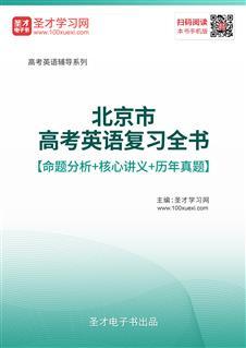 2019年北京市高考英语复习全书【命题分析+核心讲义+历年真题】