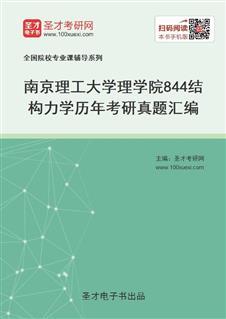 南京理工大学理学院《844结构力学》历年考研真题汇编