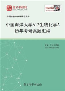 中国海洋大学《612生物化学A》历年考研真题汇编