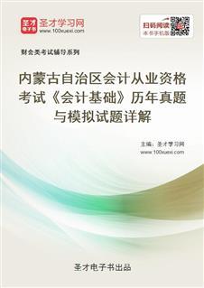内蒙古自治区会计从业资格考试《会计基础》历年真题与模拟试题详解