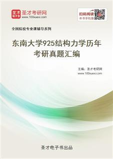 东南大学《925结构力学》历年考研真题汇编