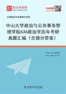 中山大学政治与公共事务管理学院636政治学历年考研真题汇编(含部分答案)
