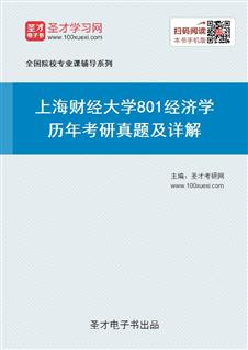 上海财经大学801经济学历年考研真题及详解