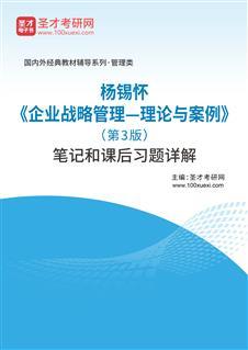 杨锡怀《企业战略管理—理论与案例》(第3版)笔记和课后习题详解