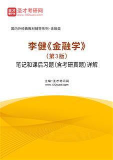 李健《金融学》(第3版)笔记和课后习题(含考研真题)详解