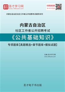 2020年内蒙古自治区社区工作者公开招聘考试《公共基础知识》专项题库【真题精选+章节题库+模拟试题】