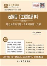 石振民《工程地质学》(第2版)笔记和课后习题(含考研真题)详解