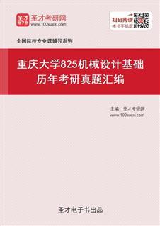 重庆大学《825机械设计基础》历年考研真题汇编