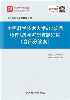 中国科学技术大学617普通物理A历年考研真题汇编(含部分答案)
