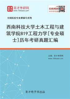 西南科技大学土木工程与建筑学院《819工程力学》[专业硕士]历年考研真题汇编